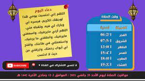 أوقات الصلاة في الجزائر / أوقات الصلاة في ولاية قسنطينة 2021 / مواقيت الصلاة  في الجزائر 2021/01/24 - YouTube