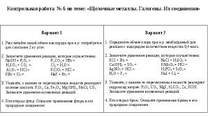 Сборник контрольных работ по химии класс  hello html m24a67ffd gif hello html 61047f8a gif