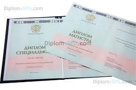 Купить диплом нового образца в СПб  diplom o vysshem obrazovanii 2014 5