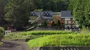 島田 紳助 自宅