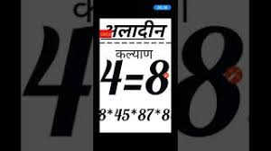 Kalyan Alladin Chart Videos Kalyan Alladin Chart Clips