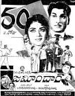 Akkineni Nageshwara Rao Zamindar Movie
