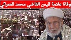 وفاة القاضى محمد بن اسماعيل العمراني | تشييع جنازة مفتي اليمن #القاضي محمد  العمراني في ذمة الله - YouTube