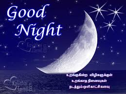 pictures of good night kavithai tamil