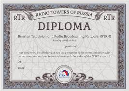 СРТО Диплом Радиобашни России Радиобашни России award