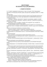Контрольная работа по разделу  Инструкция по охране труда для дворника