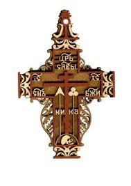 wooden russian wall cross wood lazer cut cross new 5 3 8 x3 3