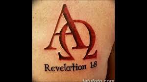 значение тату омега варианты рисунков татуировки на фото