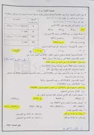 اجابات امتحان الكيمياء العلمي  ... - موقع مكتبة الاوابين