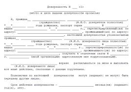 Какие виды доверенностей предусмотрены Гражданским кодексом ГК РФ  образец доверенности