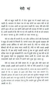essay for kids on my mother in hindi
