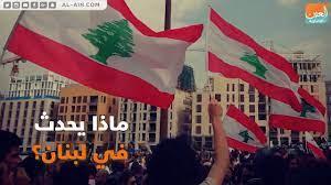 ماذا يحدث في لبنان؟ - YouTube