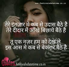 hindi emotional sad love shayari status for whatsapp and facebook hindi sad love e for whatsapp and facebook