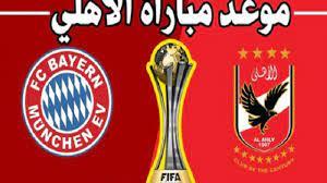 موعد مباراة الاهلى وبايرن ميونيخ فى نصف نهائى مونديال الأندية 2021 والقنوات  المفتوحة الناقلة على النايل سات - إقرأ نيوز