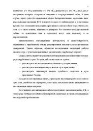 Суд с участием присяжных заседателей в зарубежных странах Курсовая Курсовая Суд с участием присяжных заседателей в зарубежных странах 6