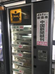 Newspaper Vending Machine Locations Amazing 48 Types Of Vending Machines In Japan Guidable