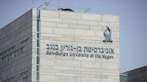 האקרים פרצו לשרתי אוניברסיטת בן גוריון: