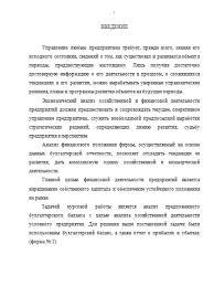 Анализ хозяйственной деятельности предприятия Курсовые работы  Анализ хозяйственной деятельности предприятия 16 11 12