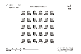 間違い文字探しキッズのための無料学習プリント素材 Origami Kids
