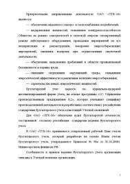 Отчет по производственной практике в ОАО ТГК Отчёт по практике Отчёт по практике Отчет по производственной практике в ОАО ТГК 16