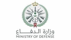 شروط وزارة الدفاع - موسوعة إقرأ   شروط وزارة الدفاع وشروط القبول في وزارة  الدفاع للثانوي