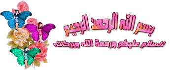 شهر رمضان قد انتصف Images?q=tbn:ANd9GcQCBKPkBN2iwqVOOEEL0B-CJSGo34aNrLtfZ9nfpHTbw83_iuiU8Q