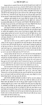 essay on the ldquo sorrow of flood rdquo in hindi