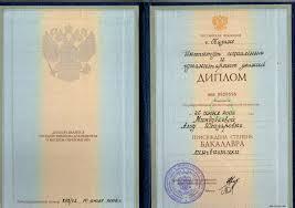 Диплом Байкабылова Алсу Илизаровна диплом бакалавра