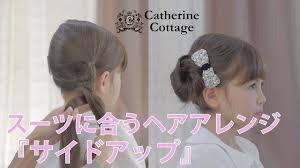 スーツに合うヘアアレンジ サイドアップ編キャサリンコテージ