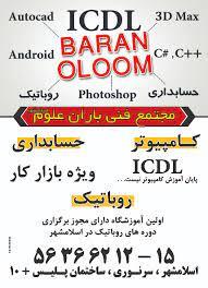 آموزش فتوشاپ آموزش کامپیوتر آموزش آی سی دی ال آموزش ورد آموزش آفیس آموزش اکسل آموزش طراحی آموزش برنامه نویسی