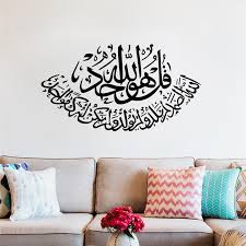 Small Picture Quran Wall Sticker Home Design Planning Simple Lovely Home