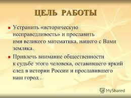 Презентация на тему Министерство образования и науки Российской  4 ЦЕЛЬ