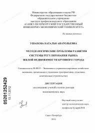 Диссертация на тему Методологические проблемы развития системы  Диссертация и автореферат на тему Методологические проблемы развития системы регулирования рынка жилой недвижимости крупного города