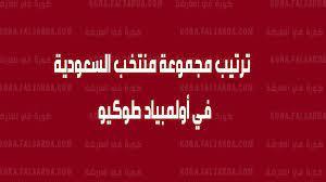 ترتيب مجموعة منتخب السعودية في أولمبياد طوكيو - كورة في العارضة