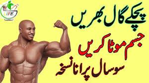 Mota Hone Ke 3 Tarike How To Gain Weight In Urdu Hindi