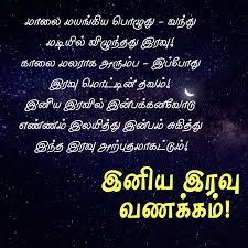 good night tamil kavithai images