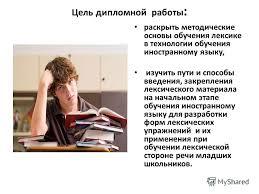 Презентация на тему Дипломная работа на тему Пути и способы  9 Цель дипломной работы