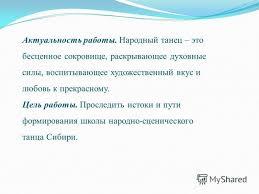 Презентация на тему Курсовая работа на тему Формирование школы  2 Актуальность работы