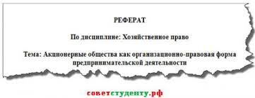 Образец титульного листа для реферата Далее по середине пишете слово РЕФЕРАТ под ним указываете тему и соответствующее ее название