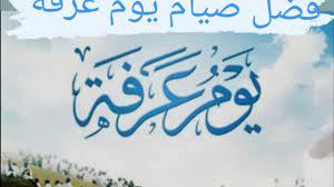 فضل صيام يوم عرفة باللغة الانجليزية – أخبار عربي نت