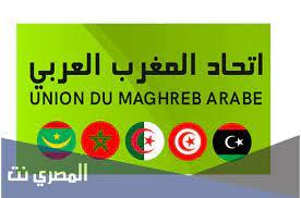تأسيس اتحاد المغرب العربي في أي عام - المصري نت