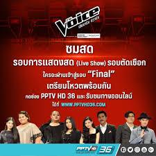 PPTV HD 36 - ชมสด! รอบการแสดงสด (Live Show) รอบตัดเชือก...