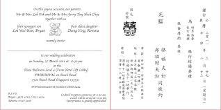 Wedding Card Template Amazing Chinese Wedding Invitations Including Invitation Card Template