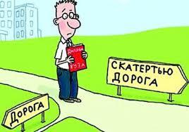Диплом не значит работа какие перспективы у выпускников  Диплом не значит работа какие перспективы у выпускников белорусских вузов