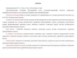 Структура оформление выпускной квалификационной работы  РЕФЕРАТ Бакалаврская работа 75 л 30 рис 8 табл 20 источников 4 прил АВТОМАТИЗАЦИЯ СТАНЦИИ ОХЛАЖДЕНИЯ ГАЗА ТУРБОДЕТАНДЕРНЫЙ АГРЕГАТ КОМПЛЕКС