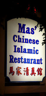 mas chinese islamic restaurant a pictorial essay los angeles 01 04438 jpg1308x2700 368 kb