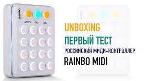 Распаковка и обзор русского <b>миди</b>-<b>контроллера RAINBO</b> MIDI ...
