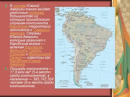 Реферат Континент Южная Америка расположение этнос культура Континент Южная Америка расположение этнос культура