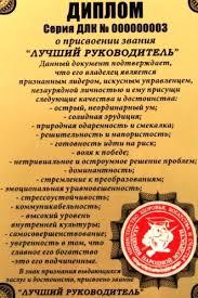 Плакетка Диплом Лучший руководитель Каталог familypresent Плакетка Диплом Лучший руководитель