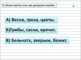 Контрольный диктант Работа над ошибками Тестовая работа Урок  11